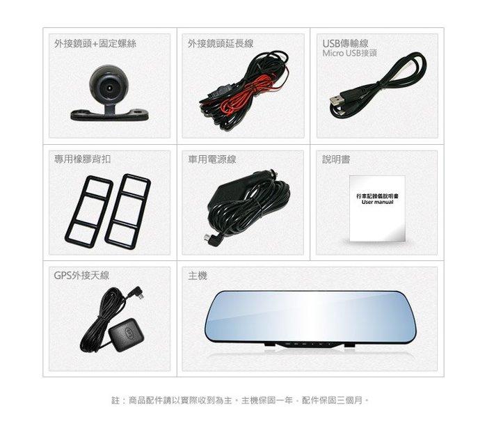 GPS測速版【皓翔】 全視線   CM3300   96655 1080P  後視鏡 高畫質 前後 雙鏡頭 行車記錄器