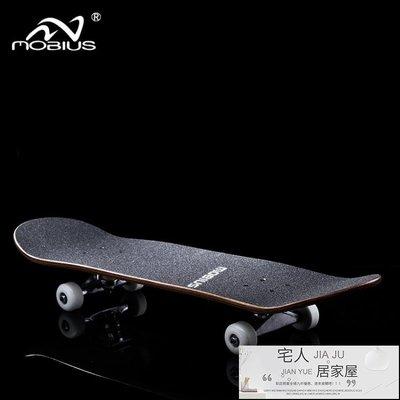 莫比斯四輪滑板初學者公路刷街成人兒童雙翹滑板青少年楓木滑板車【宅人居家屋】