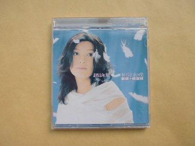 明星錄*1999年趙詠華專輯.相間太晚(新歌+精選輯)二手CD.原外盒(k375)