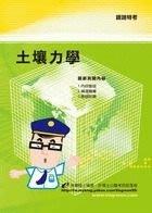 【鼎文公職國考購書館㊣】公路(監理)特考-土壤力學-1P89