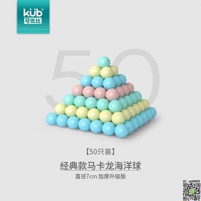 海洋球 KUB可優比海洋球加厚彈力泡泡球寶寶玩具嬰兒彩色球兒童玩具球池T 3色