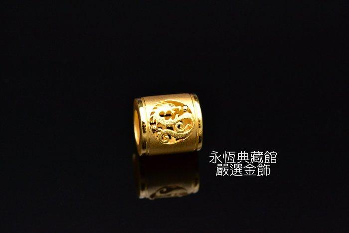 【永恆典藏館】J'code真愛密碼【龍生肖金串珠-小】兼具質感和保值的首選 也可以當墜飾配戴