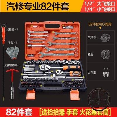 隨車載汽修理專用汽車維修車工具箱套筒套裝棘輪扳手套裝多功能