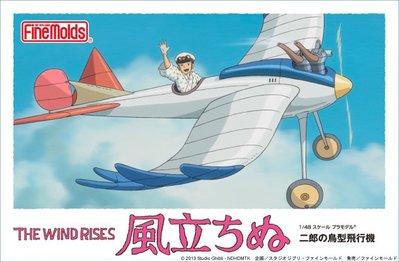 Fine Molds 1/48 宮崎駿 風起 風立 崛越二郎 鳥型飛行機 FG-6