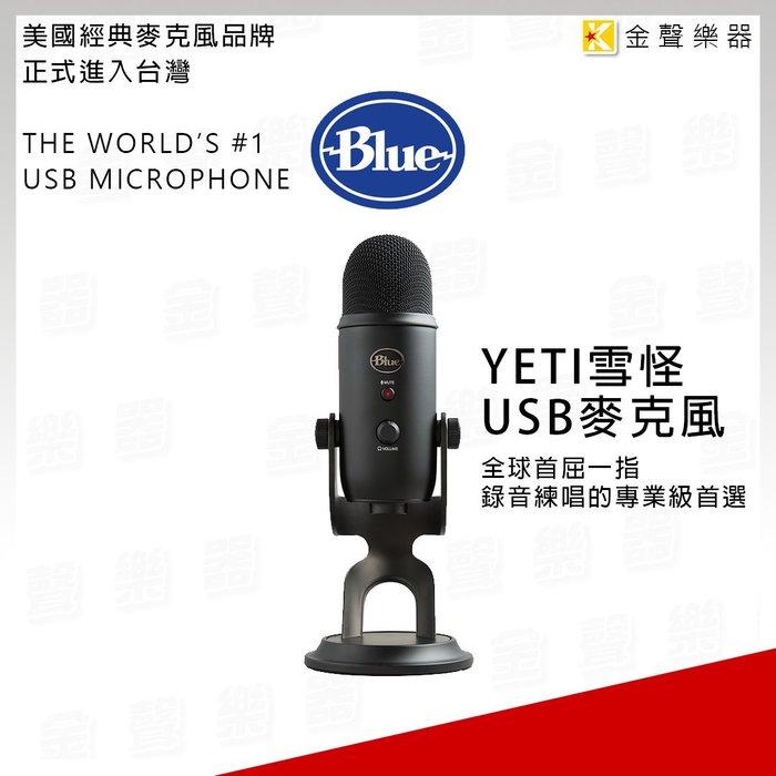 【金聲樂器】美國進口 BLUE YETI 雪怪 USB麥克風 錄音室級 錄音 練唱 專用