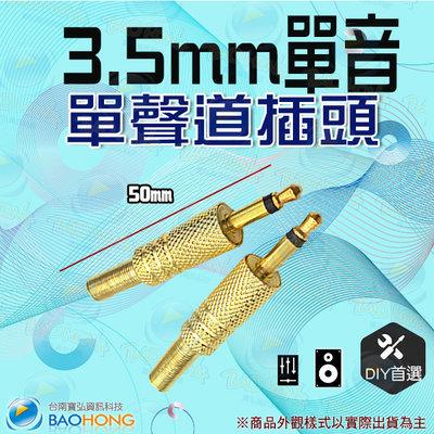 含稅價】金屬鍍金焊線式耳機接頭 自焊維修DIY接頭 3.5mm公頭 接線插頭 單音單聲道 耳機插頭 焊接頭 手工頭