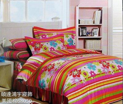 [頤達鴻宇寢飾]超值台灣製造單人3.5*6.2(105 x 186 cm)純美國棉100%薄床包(68050 粉)
