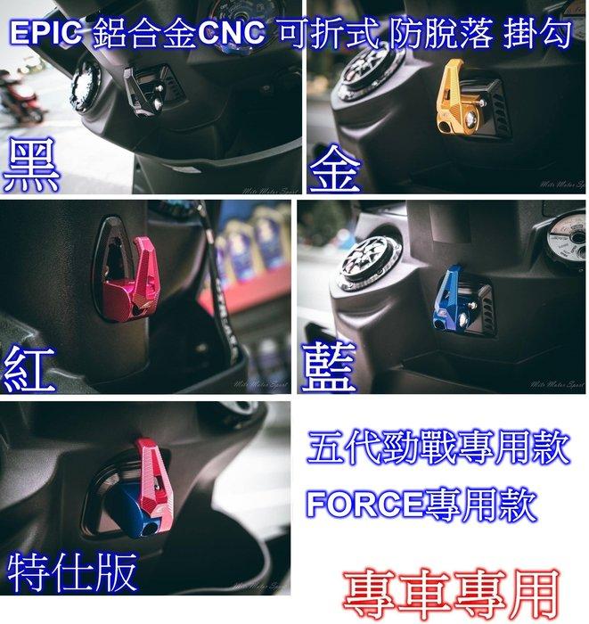 [[瘋馬車舖]]EPIC精品 鋁合金CNC可折式防脫落掛勾-五代勁戰專用款 FORCE專用款