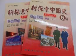 Chinese history books
