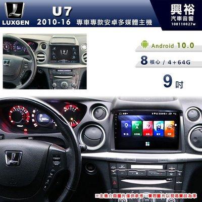 ☆興裕☆【專車專款】2010~2016年LUXGEN U7專用9吋螢幕安卓主機*藍芽+導航+安卓*8核心4+64G