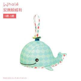【魔法世界】【美國B.Toys感統玩具】安撫鯨威利