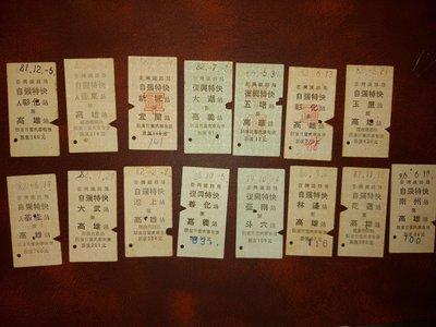 80年代台灣經濟最好年代,早期台鐵火車票15張一組,稀缺貨,如照片所示