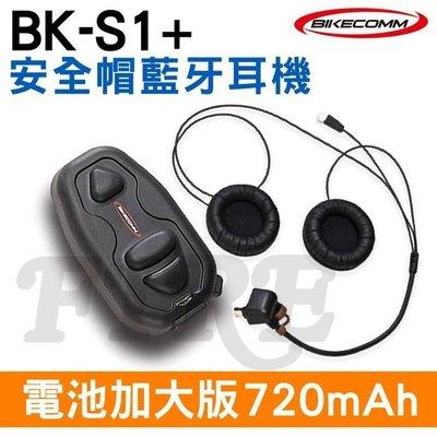【送USB防水套+鐵夾】騎士通 BIKECOMM BK-S1 PLUS 電池加大版 機車/重機專用安全帽無線藍牙耳機
