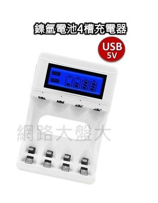 #網路大盤大# 鎳氫電池4槽充電器 3號、4號充電電池 USB快充 5V 獨立迴路 液晶顯示 四槽充電器 智能充電器