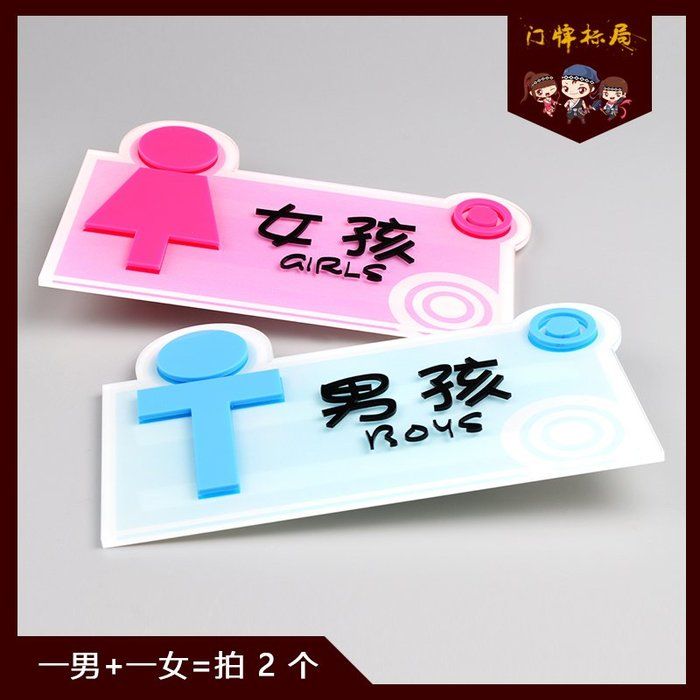 DREAM-衛生間門牌定制可愛男女洗手間指示牌廁所標牌高檔創意亞克力