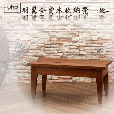椅凳【UHO】羽翼全實木收納凳 短