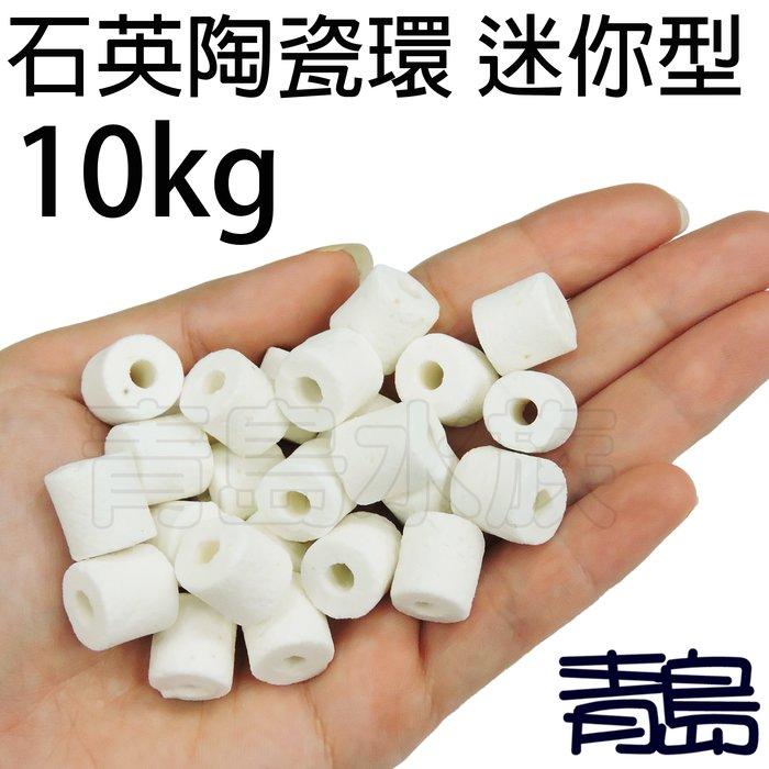 Y。。。青島水族。。。LC-MNH-10KG店長嚴選-----頂級呼吸 石英 玻璃 陶瓷環 (迷你型==10kg/散裝