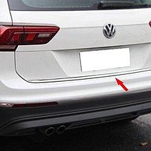 *有車以後*福斯 VW 17-18年 TIGUAN 後飾條 TIGUAN 尾門飾條 尾門下飾條 後車廂飾條 不鏽鋼