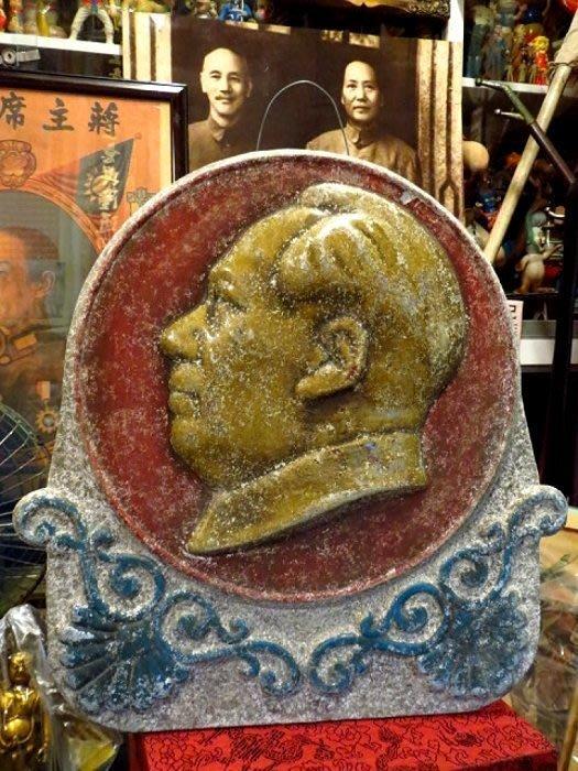 【 金王記拍寶網 】H010 早期 文革時期 毛澤東 厚鋁牌 一面 罕見稀少