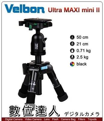 【數位達人】Velbon 金鐘 Ultra MAXI mini II 迷你三腳架 / 桌上型 輕巧 好攜帶 含收納袋
