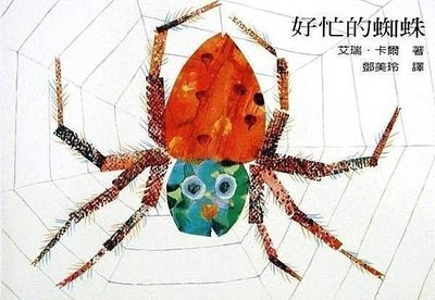 【上誼 信誼】好忙的蜘蛛(硬頁書)【寶寶的第一本經典圖畫書 艾瑞卡爾 繪本】凸面觸摸書