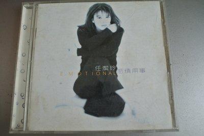 CD ~ 任潔玲 感情用事 EMOTIONAL ~ 1996 UFO 0630-17573-2