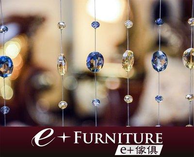 『 e+傢俱 』CB14 ~水晶玻璃珠簾 | 門簾 | 窗簾 | 隔間簾 | 吊飾| 珠簾 | 飾品