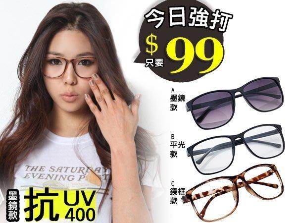 雜誌款造型眼鏡/流行鏡框 抗UV400 霧黑亮黑豹紋 漸層墨鏡太陽眼鏡 ☆匠子工坊☆  【UG0038】