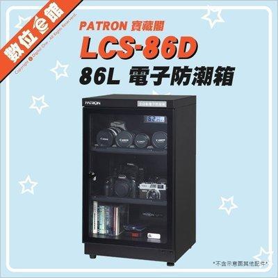 【分期免運費【公司貨】PATRON 寶藏閣 LCS-86D 86L 照明燈系列 電子防潮箱 電子式防潮箱 LCD顯示