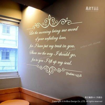 阿布屋壁貼》英文籤詩H-L‧聖經 詩篇Psalms 讚美詩詞 歐式古典風格 語錄 民宿居家佈置.