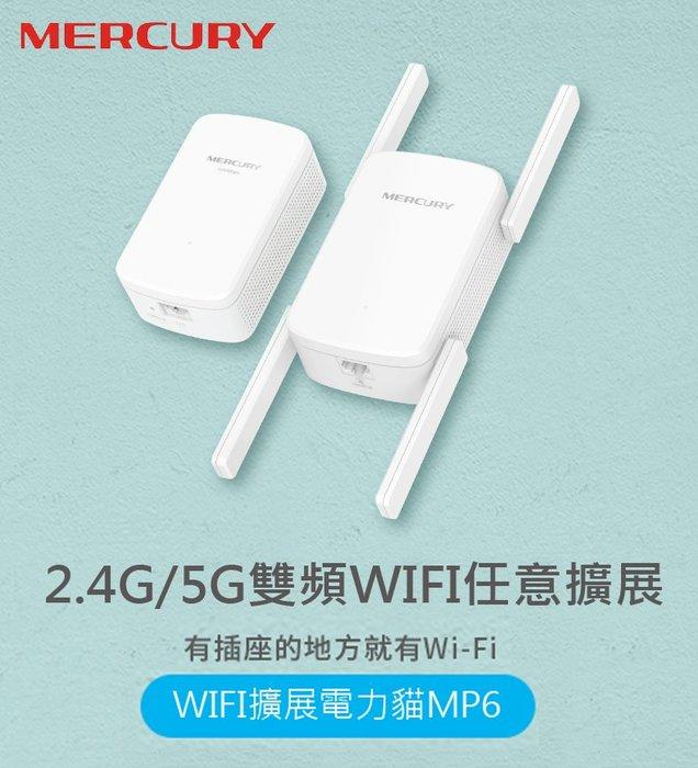 1111特惠! 水星MP6 電源WiFi 無線網路電力貓 2.4G/5G雙頻 套裝一對