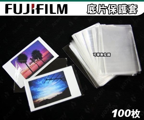 可傑- 拍立得 Fujifilm Instax Mini 7S 8 25 50S專用 底片保護套100枚入不用再怕底片弄髒
