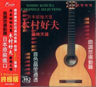 【HDCD】AUDIOPHILE SELECTIONS/木村好夫 YOSHIO KIMURA---NKCD6021