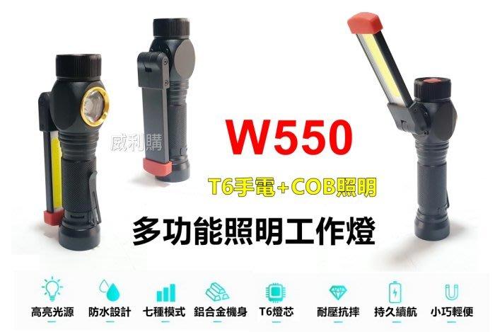 【喬尚拍賣】W550工作燈【T6+COB】七段模式'防水'強光照明 應急燈 手電筒 露營燈 檢修燈 修車燈