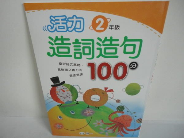 比價網~世一【活力造詞造句100分 二年級】精選國小二年級應學的重要生字