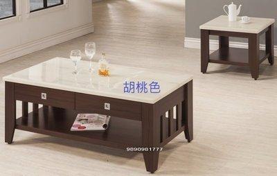 現代風【H-22301】胡桃色/白雪杉仿石紋面4尺大茶几+2尺小茶几 茶几桌 客廳桌 洽談桌