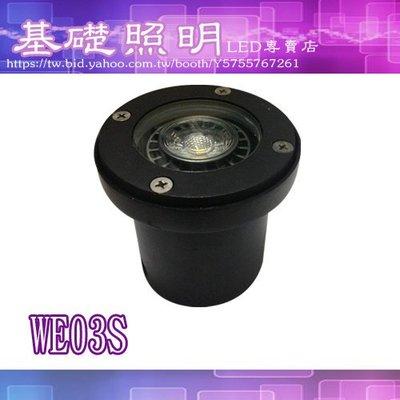 M《基礎照明》 (WE03-S) LED 5W 戶外防水燈 網路最低價  造景庭園 投射燈 照樹  全電壓 保固 投射燈