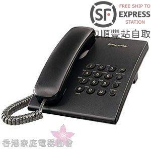 Panasonic 樂聲牌  KX-TS500MX 有線電話