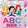 【樂讀趣】迪士尼公主 ABC認知卡 (京甫)