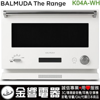【金響代購】空運,日本原裝,BALMUDA K04A-WH白色,BALMUDA The Range,微波烤箱,K04A