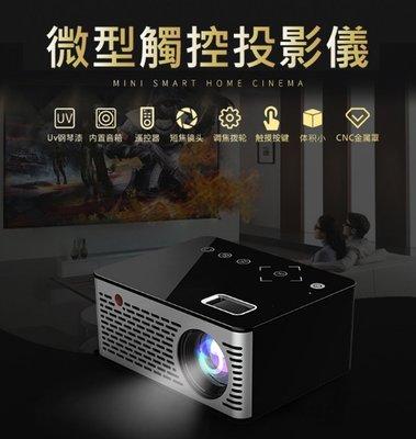 T300 迷你投影機 隨身影音 便攜投影