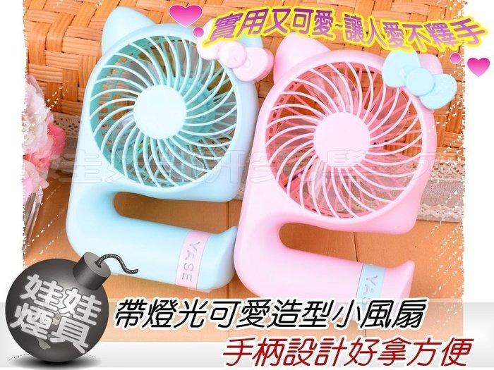 ㊣娃娃研究學苑㊣滿499元免運費 卡通蝴蝶結貓造型 充電USB風扇 迷你手持小風 LED燈扇(TOK0784)