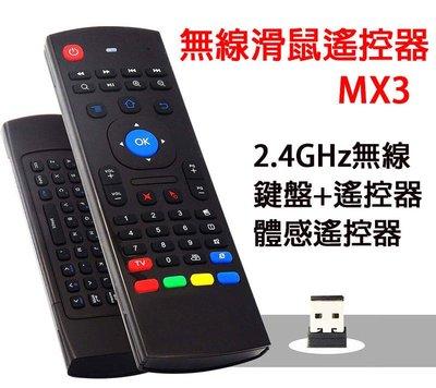【注音版】MX3空中飛鼠遙控器 體感遙控器 USB+2.4G適用安卓電視盒 紅外線可學習 安博盒子pro2 安博