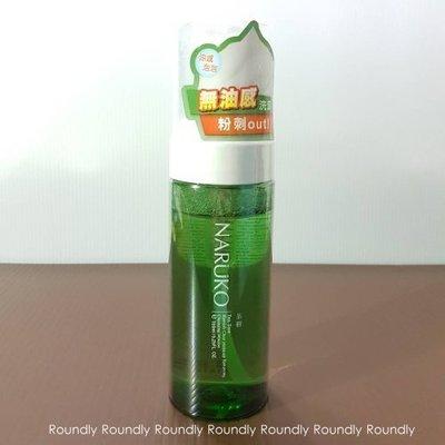 【Roundly圓】 NARUKO 愛慕可 茶樹粉刺快閃洗卸兩用慕絲《可7-11取貨付款》