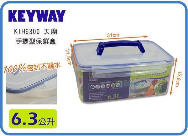 =海神坊=台灣製 KEYWAY KIH6300 天廚手提型保鮮盒 環扣密封盒不漏水 附蓋+網6.3L 6入1750元免運
