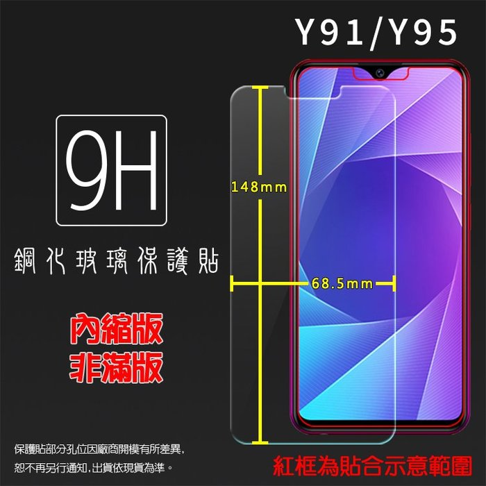 OPPO AX7 CPH1903/vivo Y91 1814/Y95 1807 鋼化玻璃保護貼 9H 鋼貼 保護膜