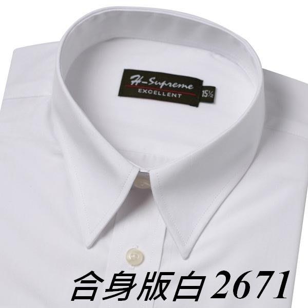 vivi領帶家族-- H.Supreme 優質~防皺襯衫~修身版-素白2671 三件免運~