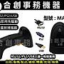 【合創事務機器】 MA- K3 『RS232/ PS2/ USB』...