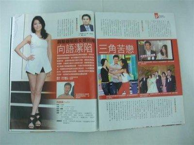 向語潔_始源_露腹肌_陳意涵,東海偶像劇{華麗的挑戰}雜誌內頁6面♥2012年♥