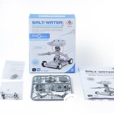 中小學生科技DIY手工拼裝小制作鹽水動力機器人拼裝玩具制作材料